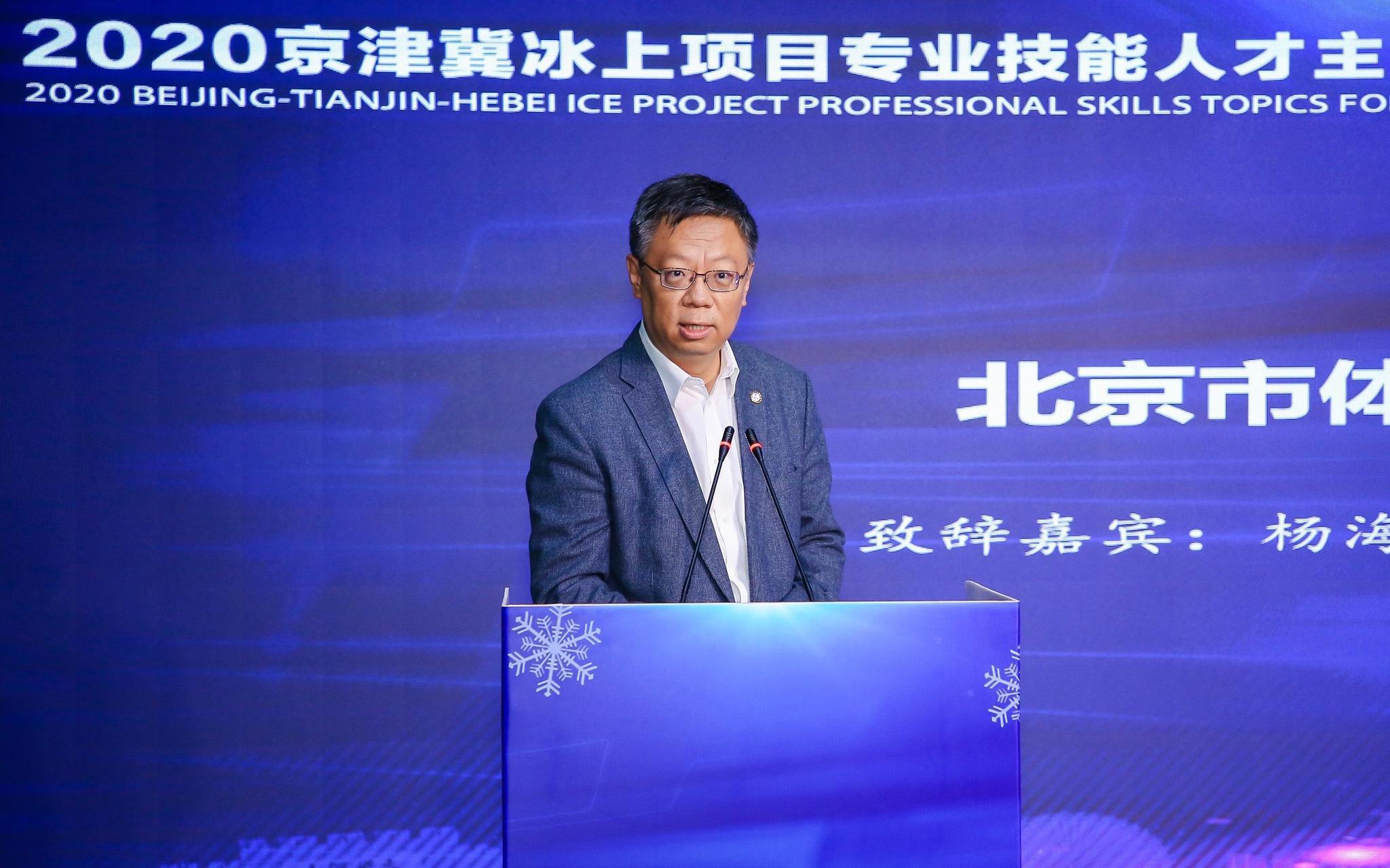 杨海滨:人才是冰雪生态产业链的关键图片
