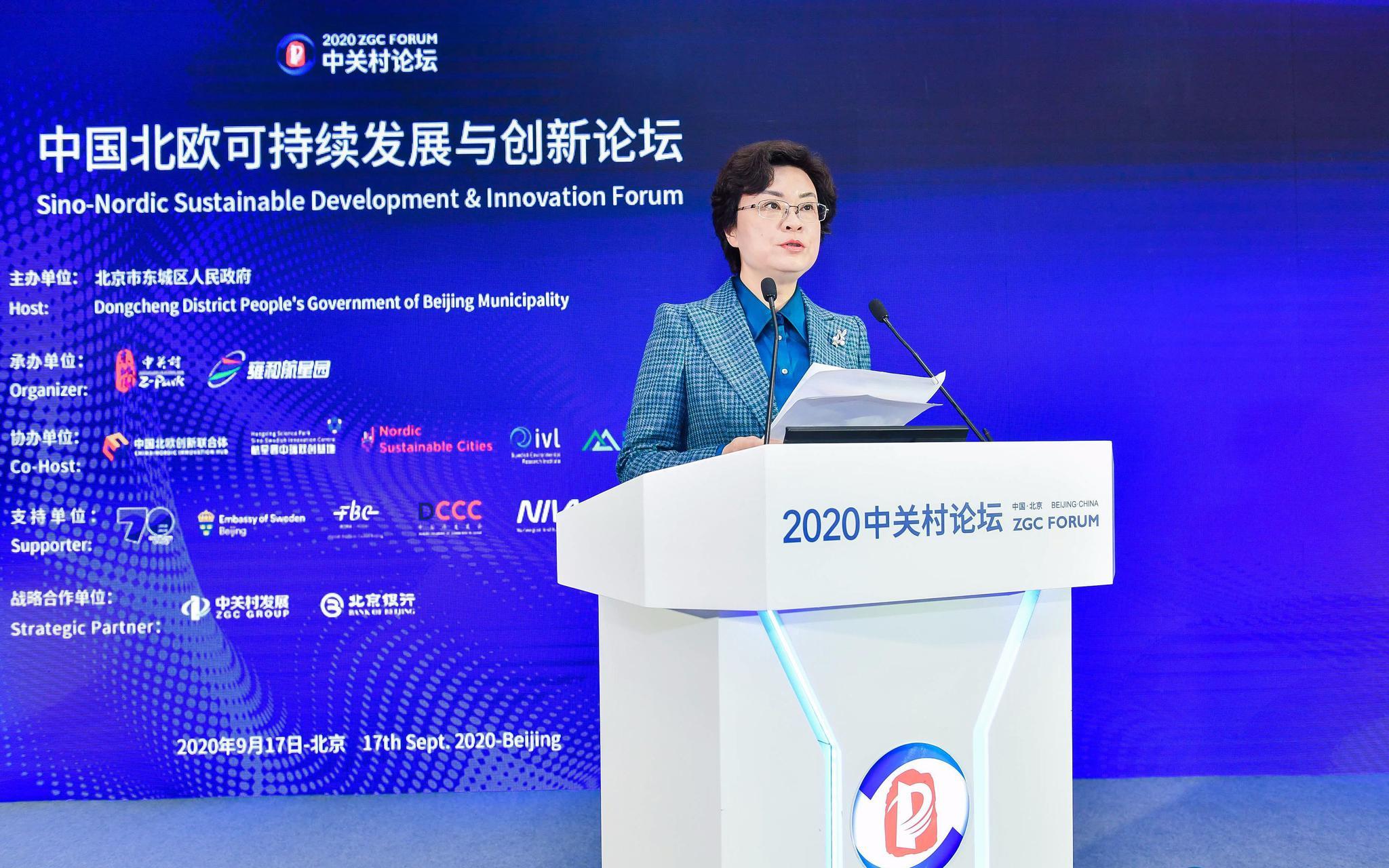 北京东城将打造以科技研发创新为核心的总部经济图片
