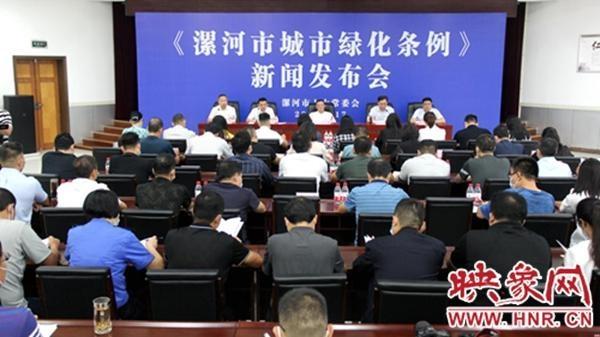 《漯河市城市绿化条例》将于10月1日起施行