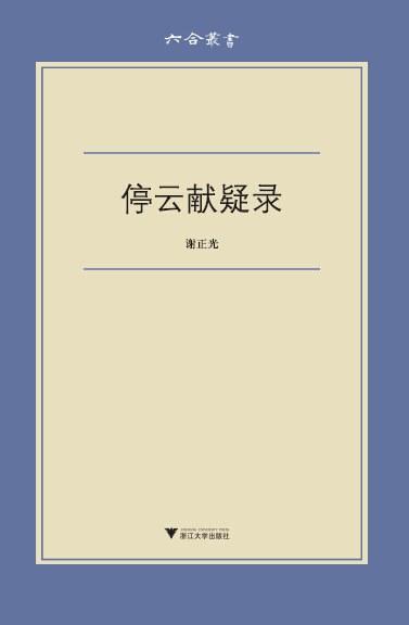张旭东   钱氏家难的预演——严武伯《破山寺》诗笺释