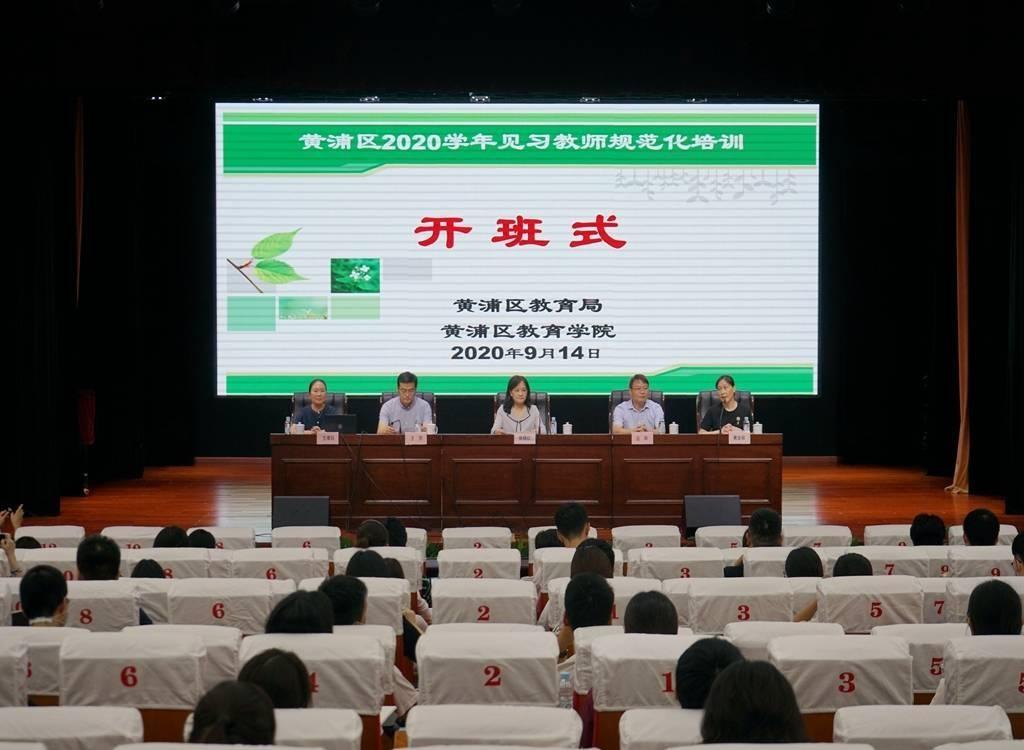 黄浦区2020学年见习教师规范化培训开班式顺利举行