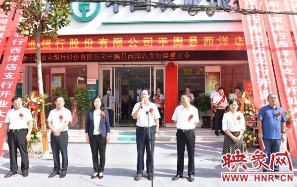 中国农业银行股份有限公司平舆县西洋店支行开业仪式举行