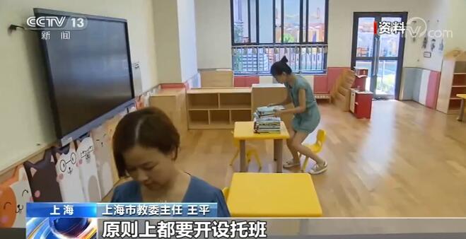 未来3年 上海将继续每年新增至少50个普惠性托育点图片