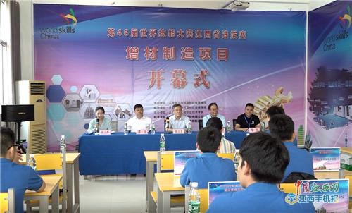 第46届世界技能大赛增材制造项目江西选拔赛在江西工业工程职业技术学院举行