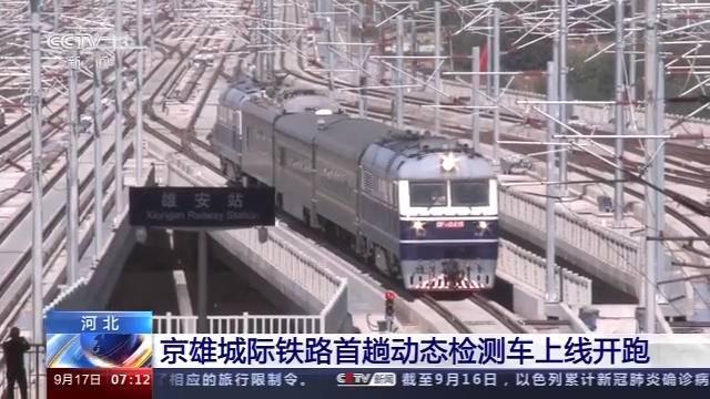 预计年底开通运行!京雄城际铁路首趟动态检测车上线开跑