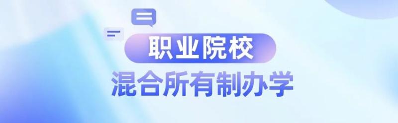 山东海事职业学院:山东省首家混合所有制办学实践院校