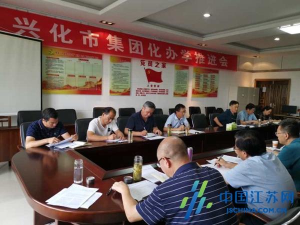 兴化市教育局召开全市义务教育阶段分组