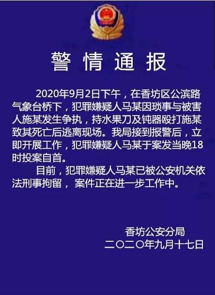 哈尔滨香坊发生持刀杀人案 警察:嫌疑人当晚自首了