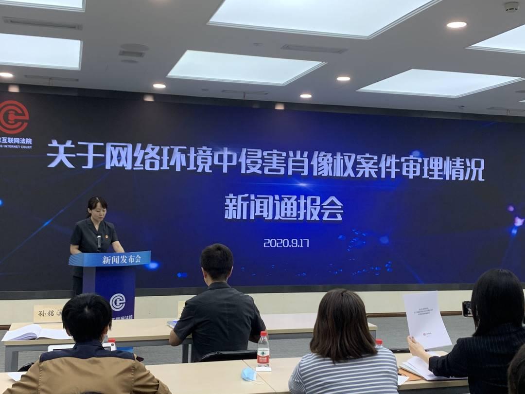 北京互联网法院:2020中国福布斯名人榜23人起诉侵害肖像权