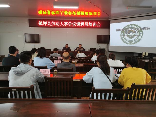 镇坪县切实开展2020年劳动意识人事争议调