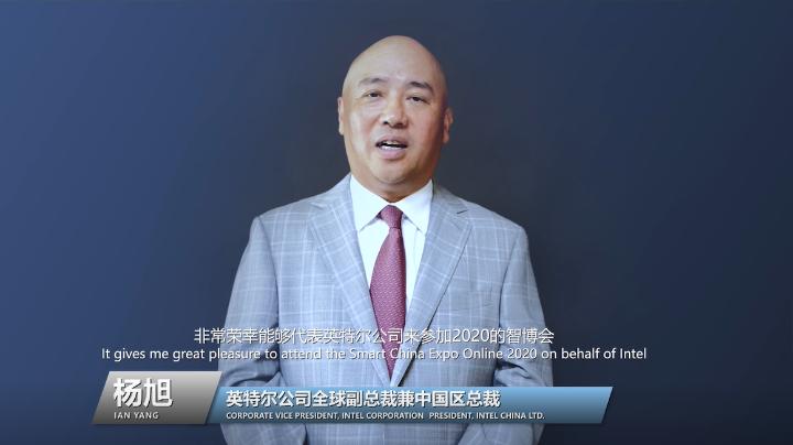 英特尔公司环球副总裁兼中国区总裁杨旭在开幕式暨岑岭会上揭晓了主题演讲 主理方供图