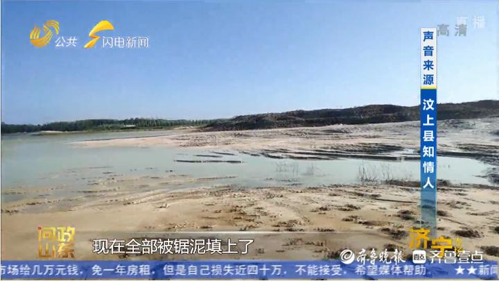 济宁两县交界处河道被倾倒大量锯泥 镇政府称能护坡