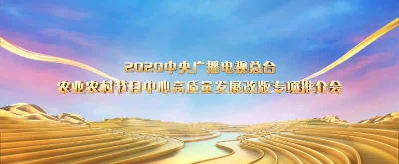 央视农业农村节目中心改版,剧集移出CCTV-17黄金档图片