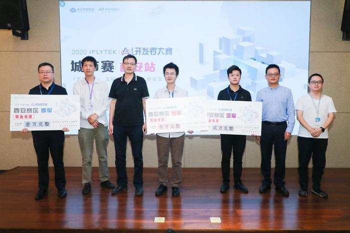科大讯飞A.I.开发者大赛复赛西安站三甲诞生