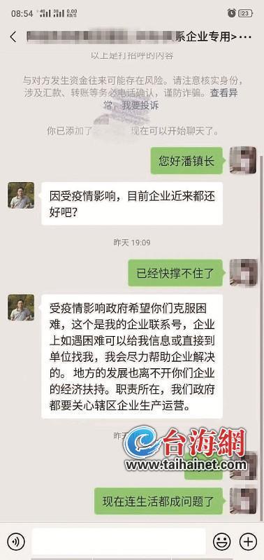"""""""乡镇向导""""盯上老板 诈骗67万元!龙海"""