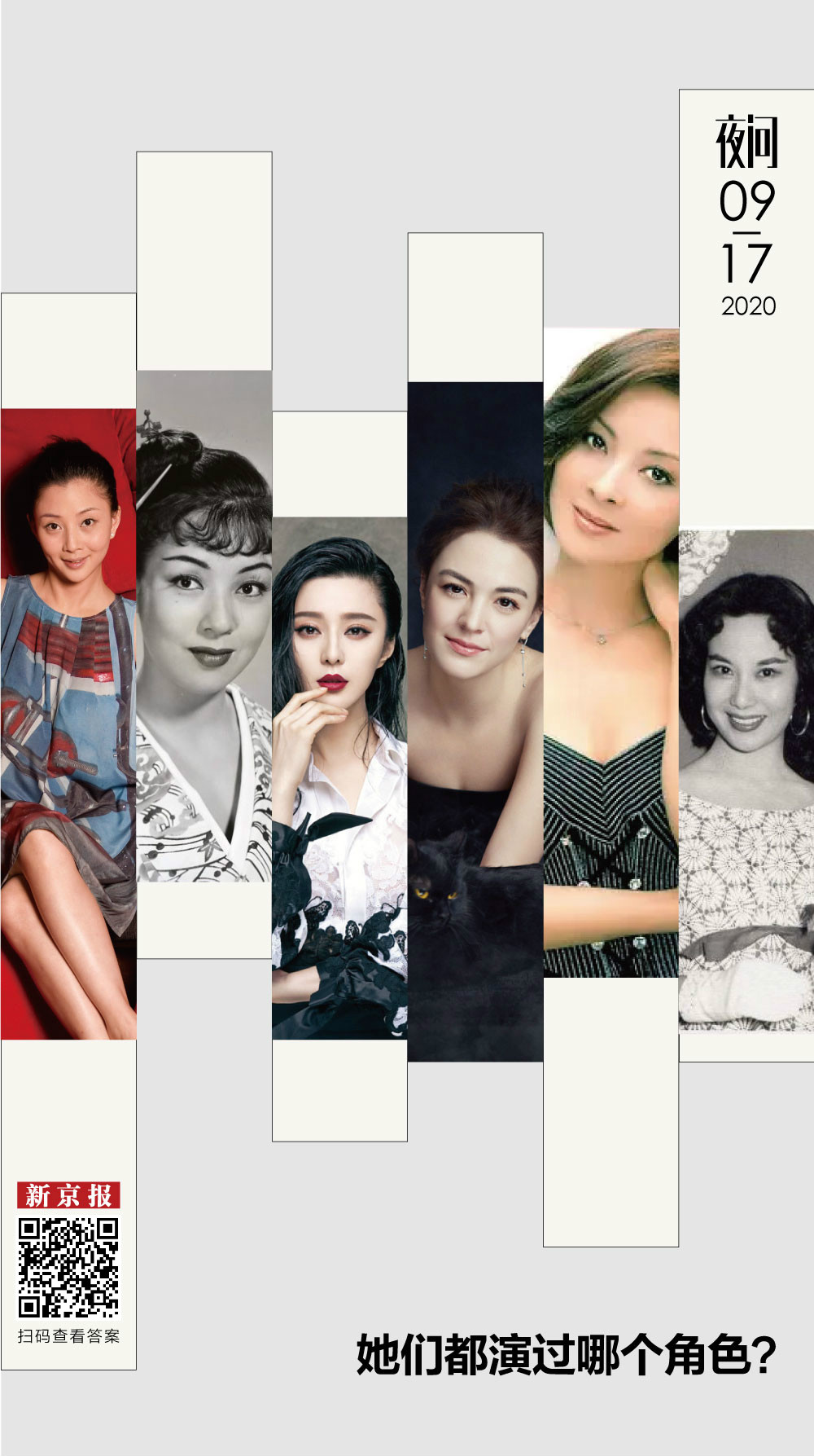 她们都演过杨贵妃,但故事却不尽相同丨夜问图片