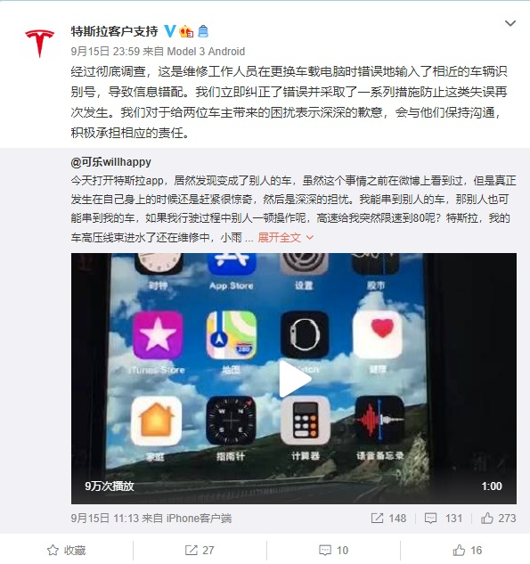 """特斯拉回应客户手机 App 中""""串车"""":维修工作人员将信息错配"""