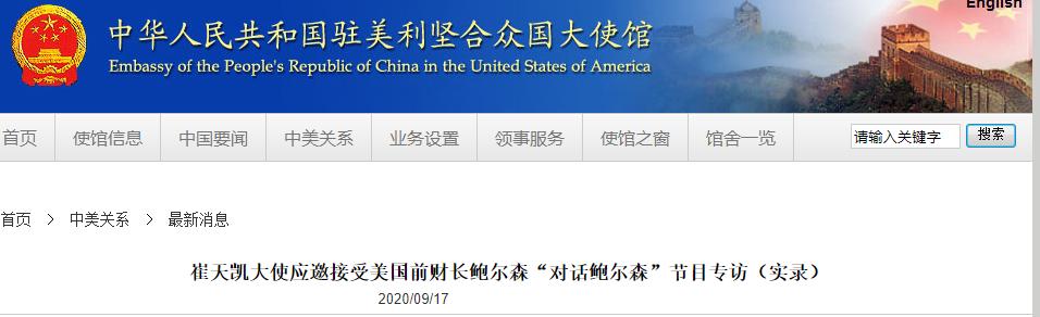 """崔天凯大使接受美国前财长""""对话鲍尔森""""节目专访图片"""