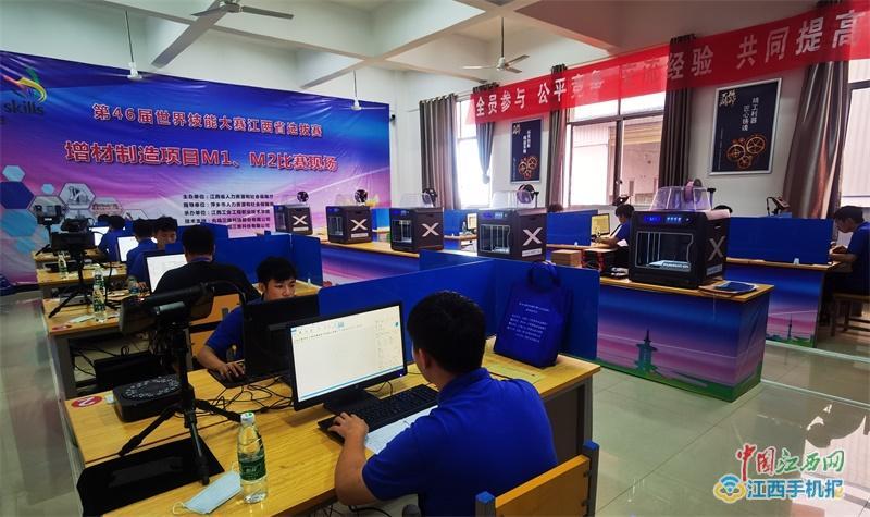 【视频】第46届世界技能大赛增材制造赛项江西省选拔赛开赛