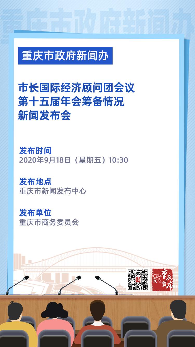 市长国际经济顾问团会议第十五届年会筹备如何?明日揭晓图片