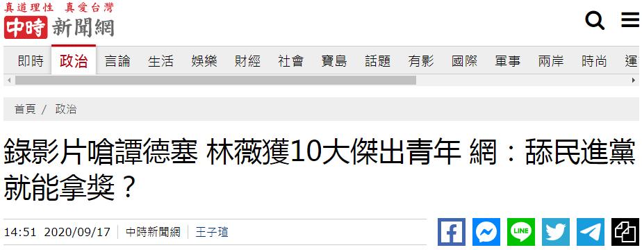 """呛谭德塞就能得""""台湾杰出青年""""?图片"""