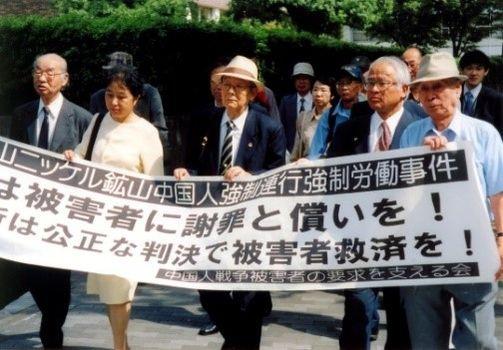 """图源:""""京都中国战争被害者支援协会""""脸书首页"""