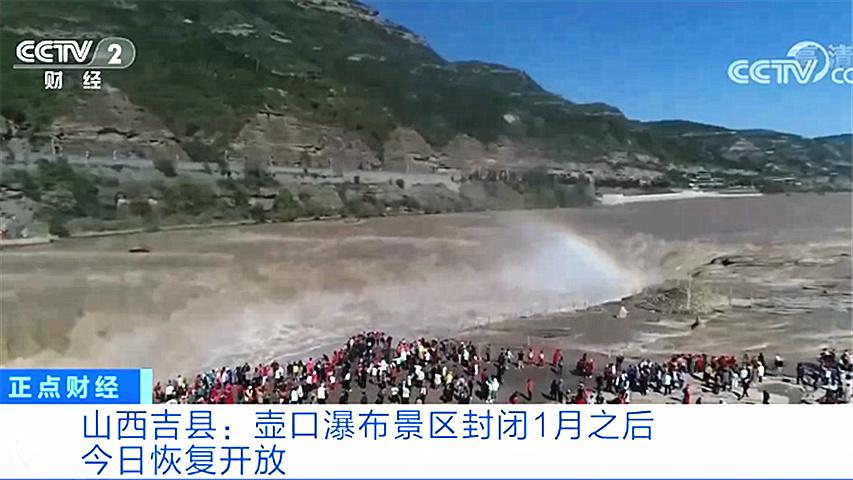 众多游客前来观赏!山西壶口瀑布景区封闭1月之后恢复开放图片