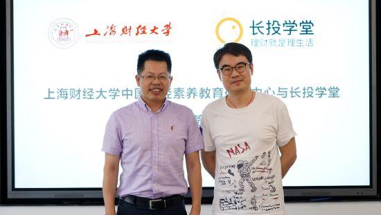 长投学堂携手上海财经大学开发财商课程