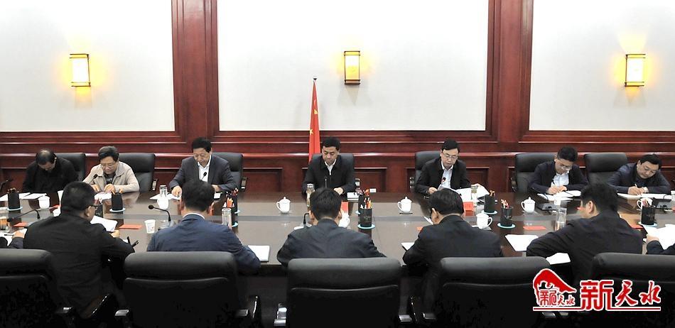 天水市农村集体产权制度改革试点工作推进会议召开