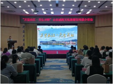 """""""万里长江·天生云阳""""旅游宣传推介会在威举行"""