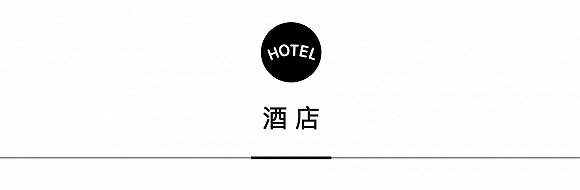 一周旅行指南 | 北京丽思携手格拉苏蒂推跨界下午茶,广州粤海喜来登翻新公共空间