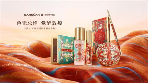 卡姿兰X敦煌博物馆联名系列上新 以敦煌色彩演绎潮流新妆