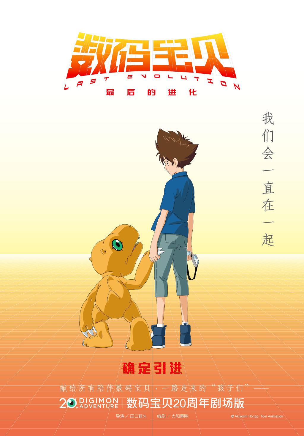 日本动画电影《数码宝贝:最后的进化》确认引进中国内地图片