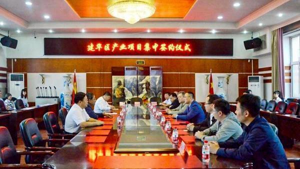 齐齐哈尔市建华区举行产业项目集中签约仪式