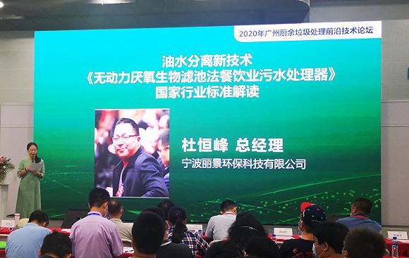 这项国标出自宁波,昨在广州餐厨垃圾处置前沿技术论坛上做了推广