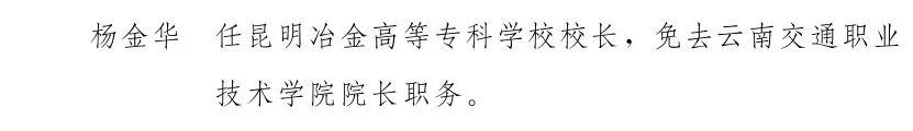 云南省人民政府发布一批任免职通知,涉及27名干部图片