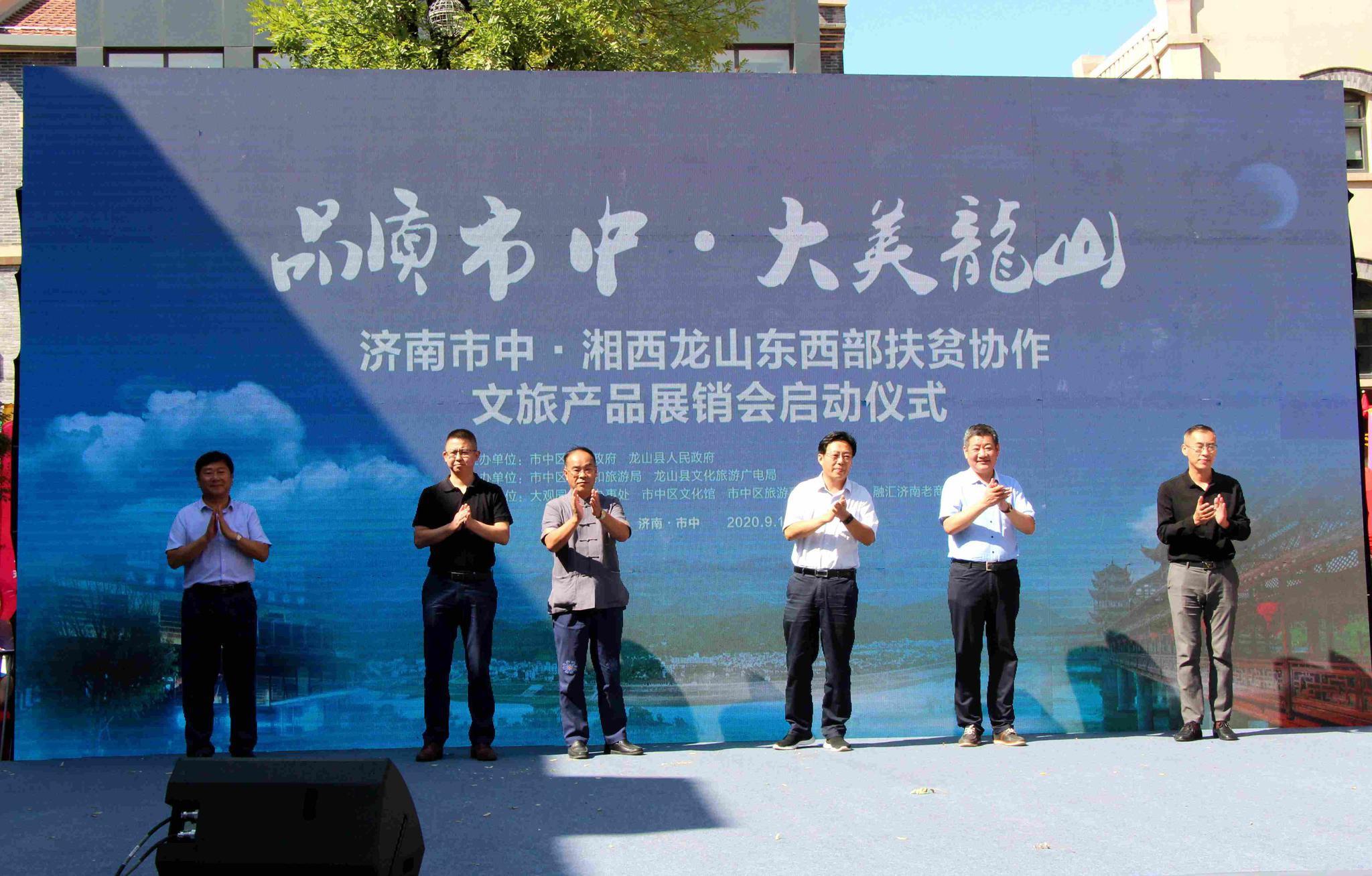 济南市中-湘西龙山东西部扶贫协作文旅产品展销会正式开幕