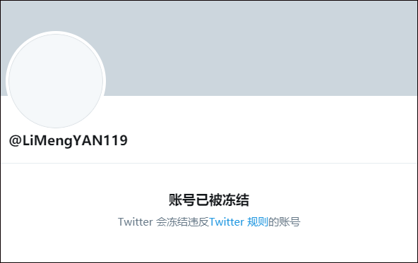 闫丽梦推特账号被封