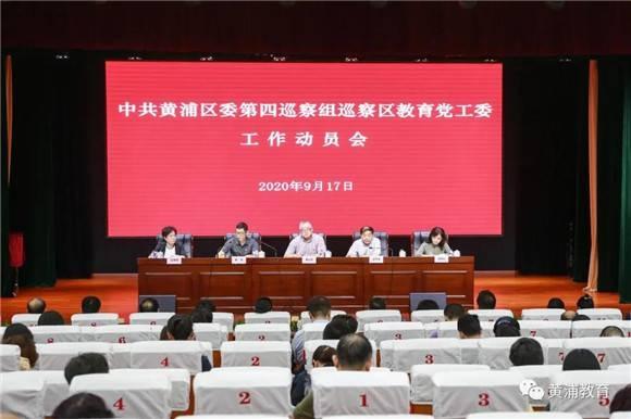 黄浦区委第四巡察组进驻区教育党工委开展巡察工作