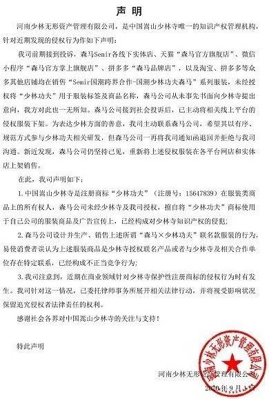 """新京报:少林寺注册666个商标 公众别把知识产权保护误视为""""向钱看""""图片"""