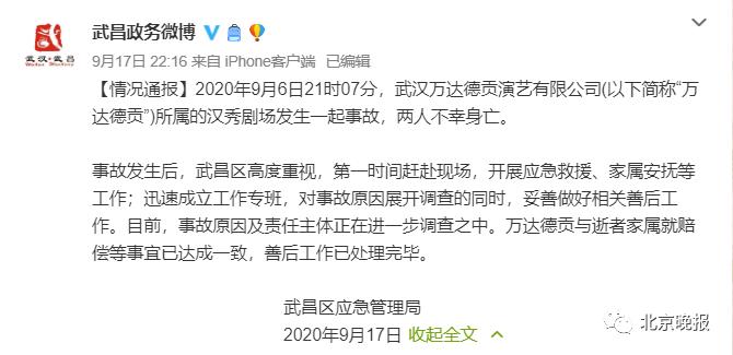 武昌通报抗疫护士夫妇看演出身亡:正调查事故原因