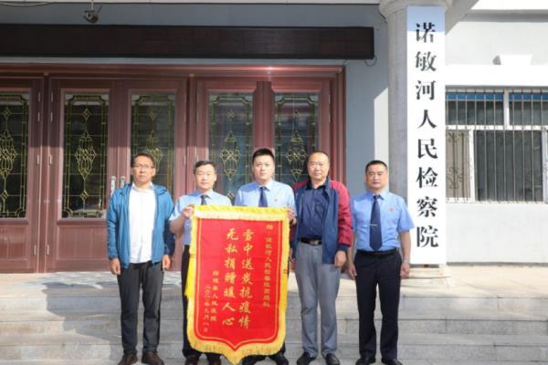 黑龙江省诺敏河人民检察院:疫情之下显担当 锦旗献上见真情