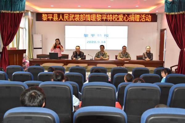 暖心!黎平县人民武装部为黎平特校捐赠80床军用棉被