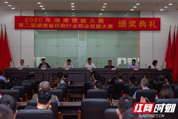 湖南印刷行业职业技能大赛落幕 21人将参加国赛