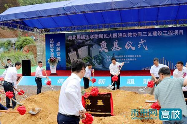 湖北民大医院医教协同三区建设工程项目举行奠基开工仪式