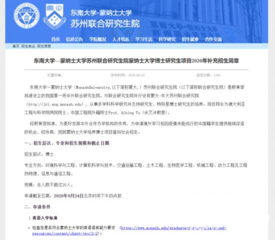 江苏4所高校项目招录出国受阻留学生
