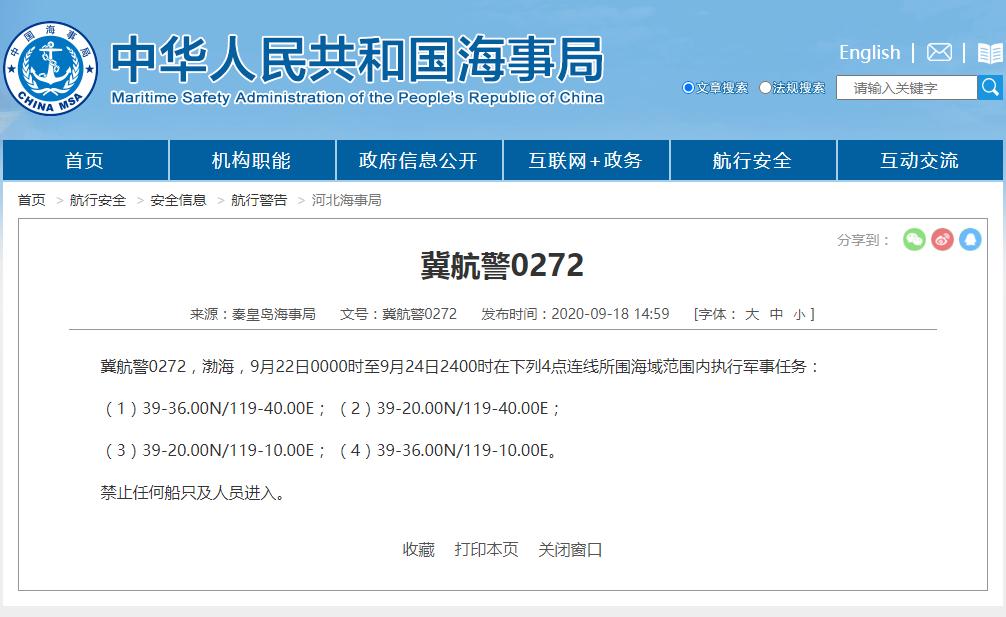 秦皇岛海事局:渤海海域9月22日至24日执行军事任务图片