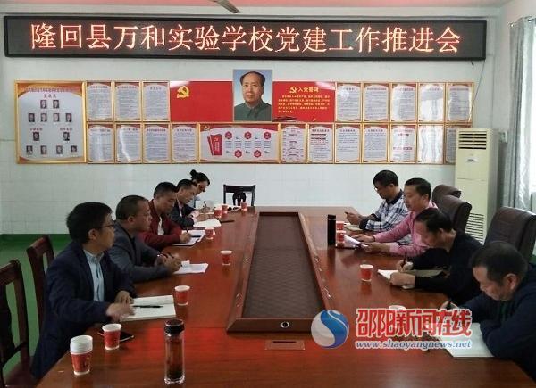 隆回县万和实验学校召开党建工作推进会