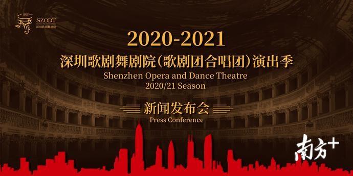 深圳歌剧舞剧院首推演出季!13台20场演出覆盖多区域