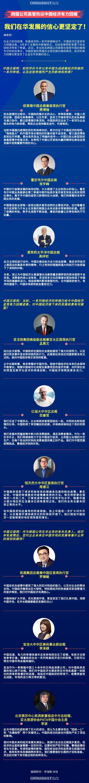 跨国公司高管热议中国经济有力回暖:我们在华发展的信心更坚定了!
